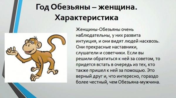 женщины под знаком обезьяны