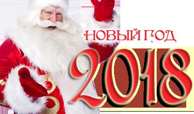 Новый год  сценарии для взрослых  Сценарии праздников